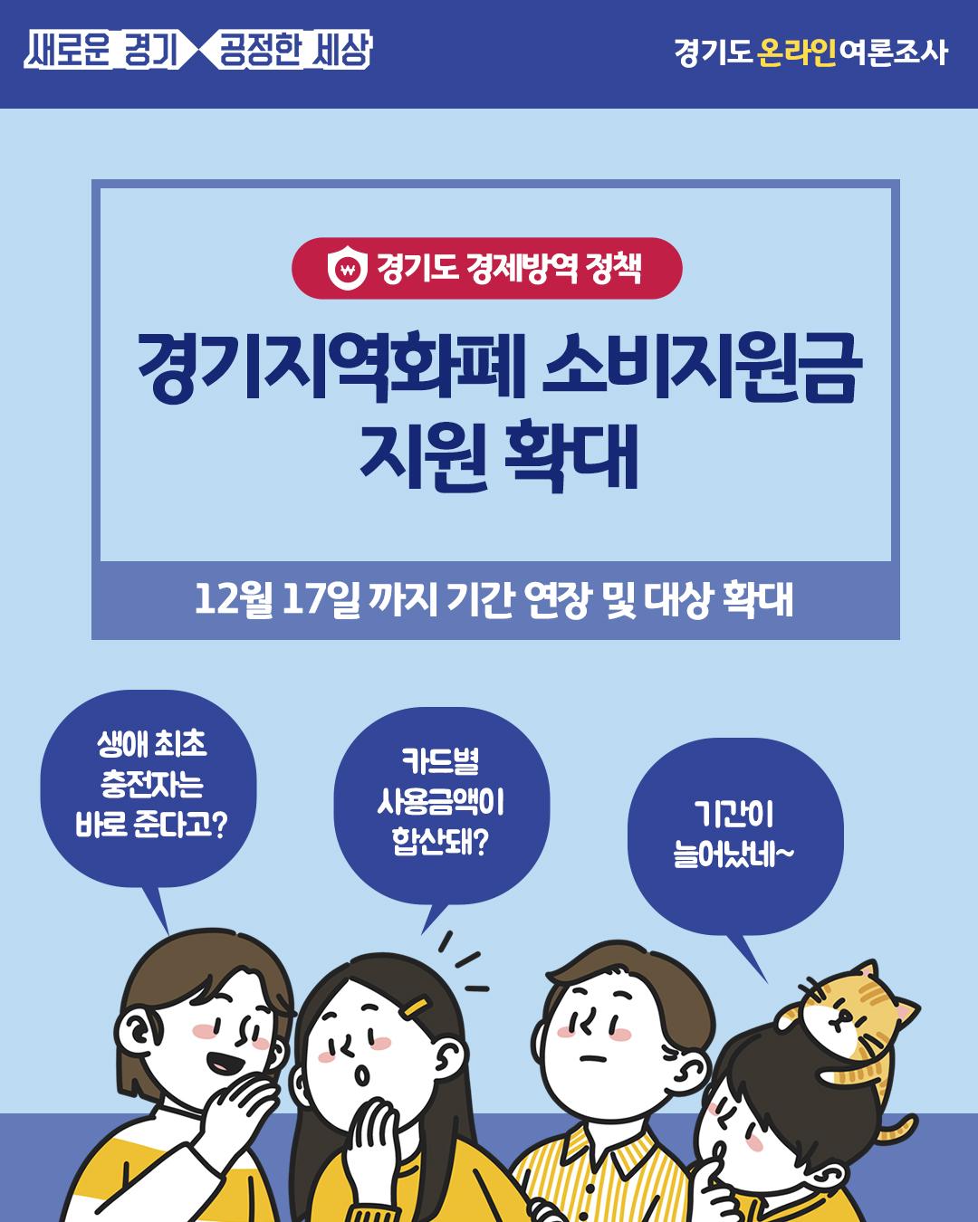 경기지역화폐 소비지원금 지원 확대