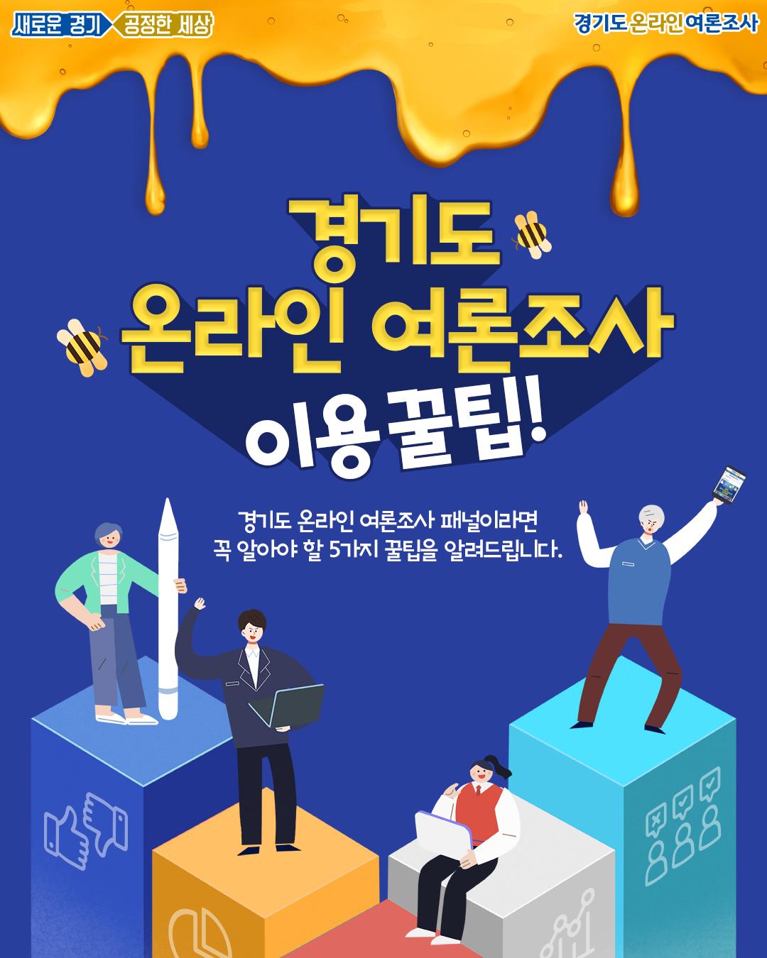 경기도 온라인 여론조사 이용 꿀팁!