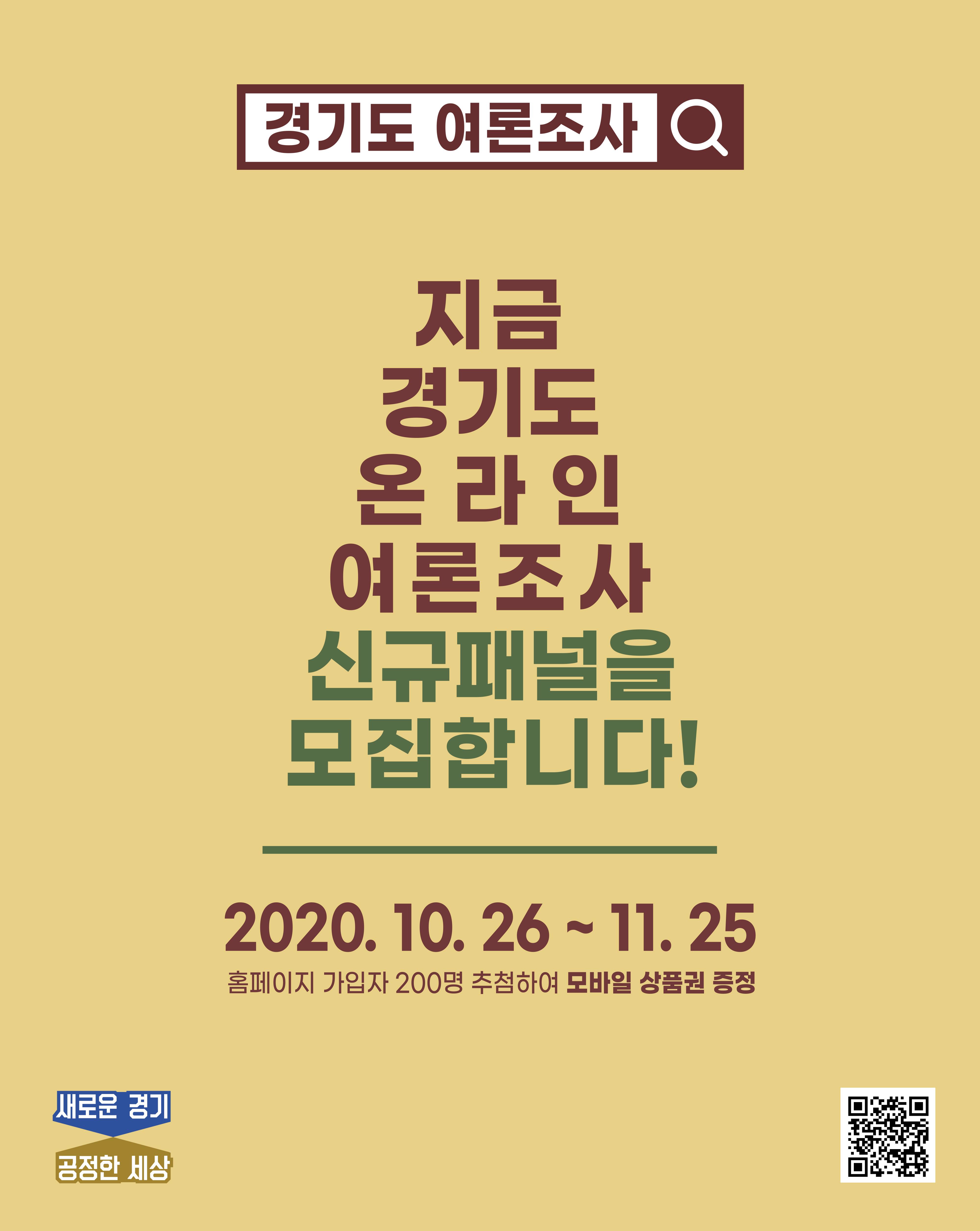 경기도 온라인 여론조사 신규패널 이벤트